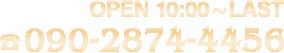 TEL:0157-57-3855